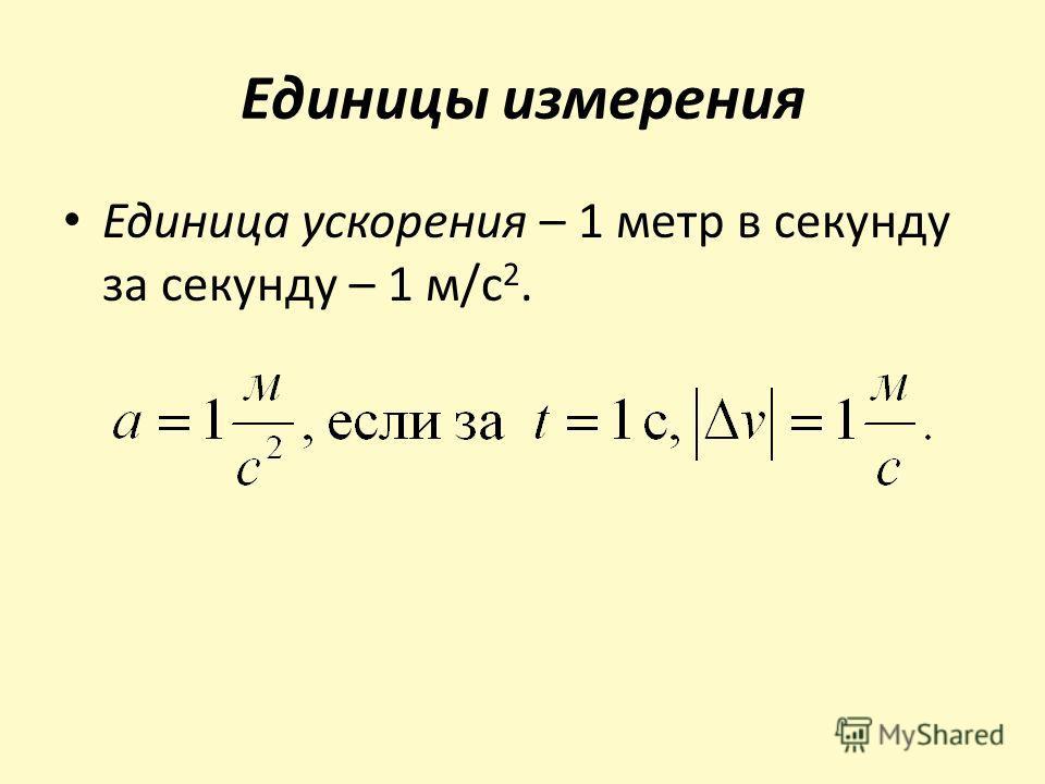 Единицы измерения Единица ускорения – 1 метр в секунду за секунду – 1 м/с 2.