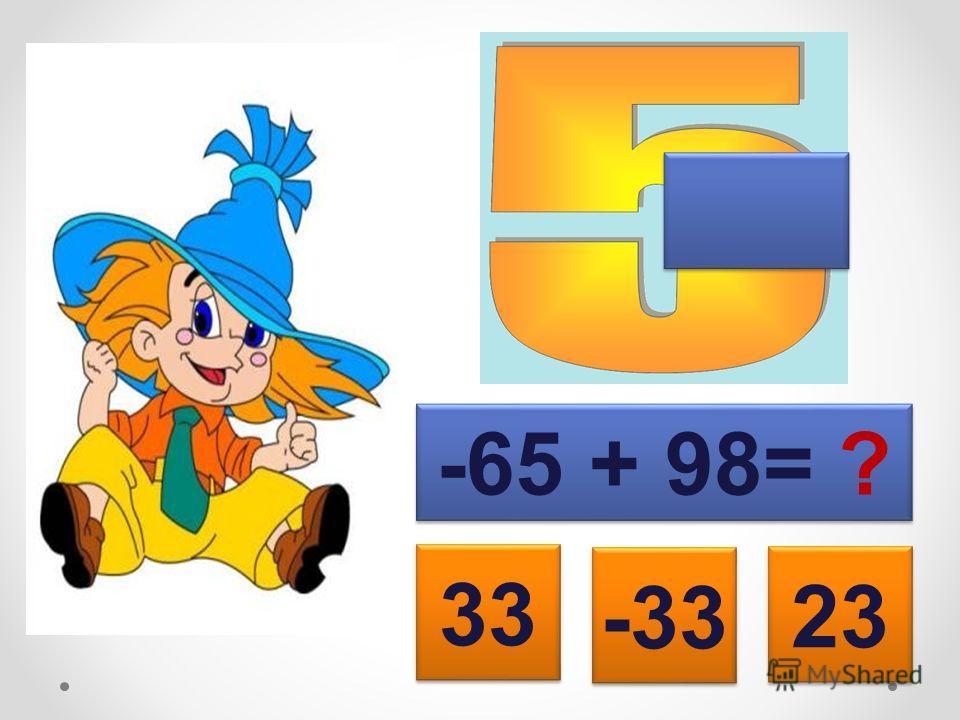 23 -36+(-59)=? -23 -95