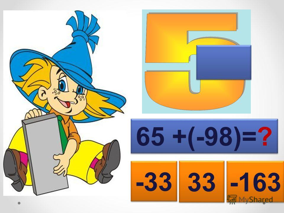 -33 33 -65 + 98= ? 23