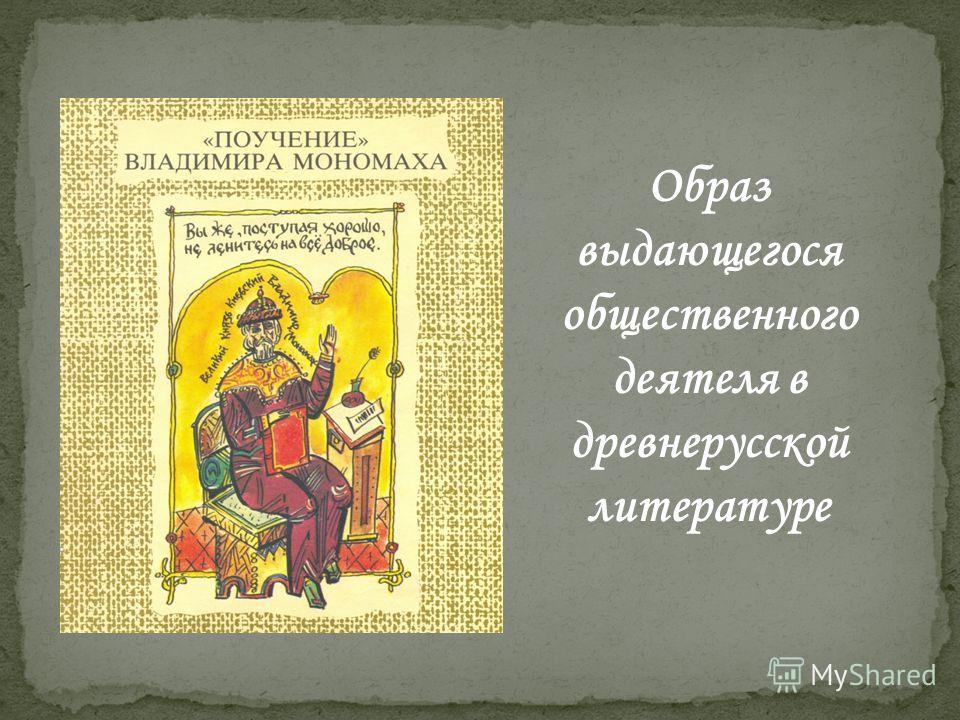 Образ выдающегося общественного деятеля в древнерусской литературе