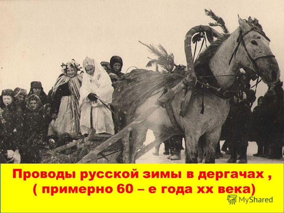 Проводы русской зимы в дергачах, ( примерно 60 – е года хх века)
