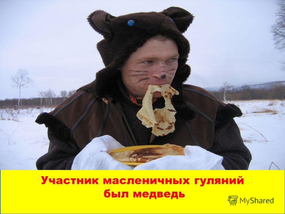 Участник масленичных гуляний был медведь