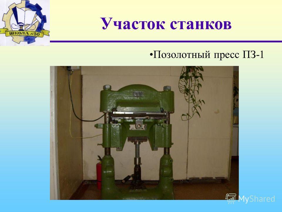 Участок станков Позолотный пресс ПЗ-1