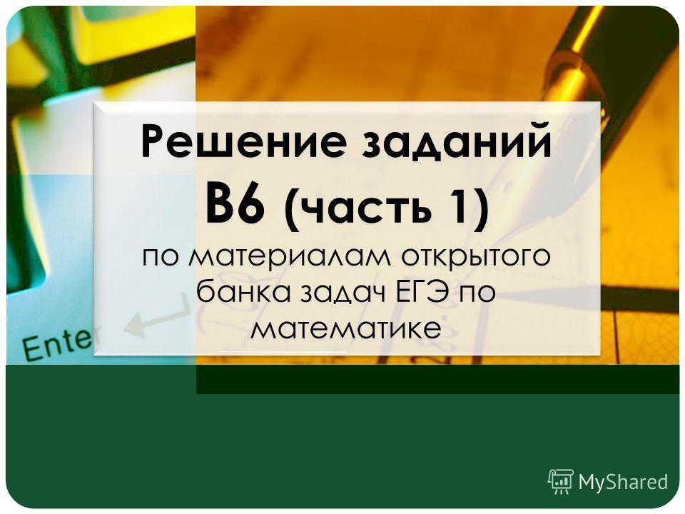 Решение заданий В6 (часть 1) по материалам открытого банка задач ЕГЭ по математике