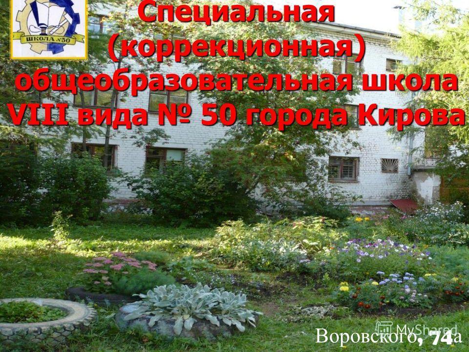 Специальная (коррекционная) общеобразовательная школа VIII вида 50 города Кирова Воровского, 74 а