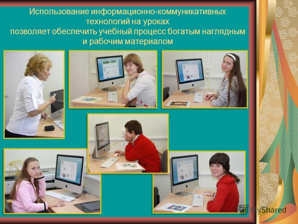 Использование информационно-коммуникативных технологий на уроках позволяет обеспечить учебный процесс богатым наглядным и рабочим материалом