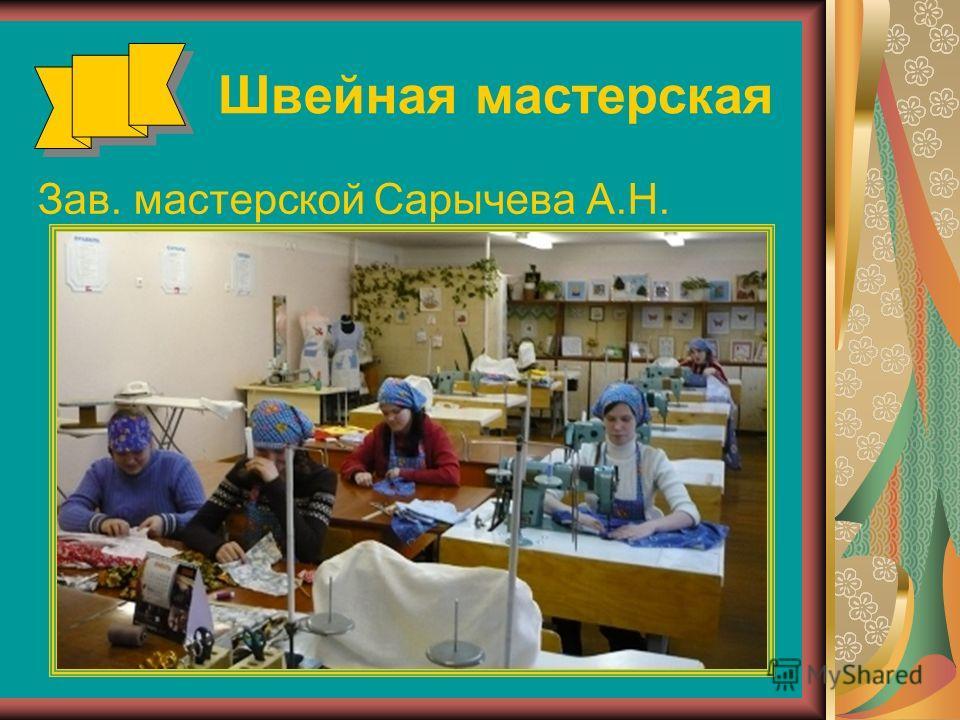 Швейная мастерская Зав. мастерской Сарычева А.Н.