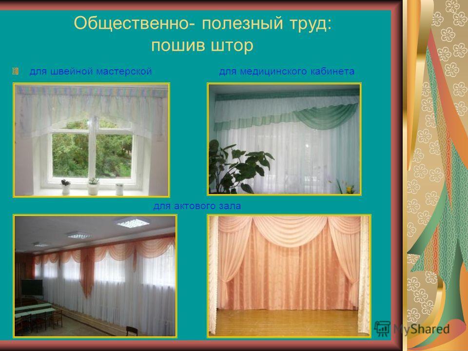 Общественно- полезный труд: пошив штор для швейной мастерской для медицинского кабинета для актового зала