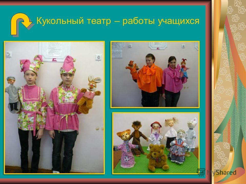 Кукольный театр – работы учащихся