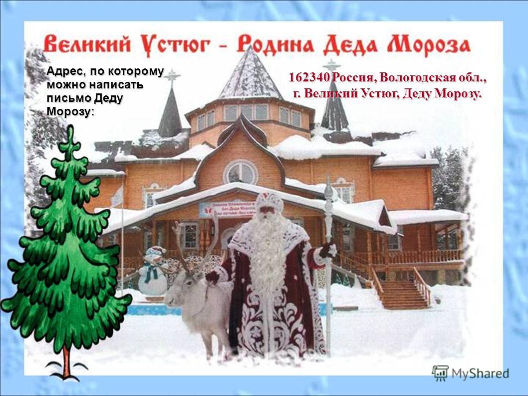 162340 Россия, Вологодская обл., г. Великий Устюг, Деду Морозу. Адрес, по которому можно написать письмо Деду Морозу: