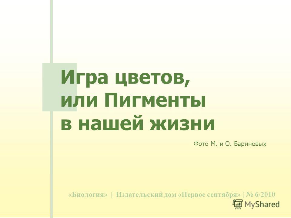 «Биология» | Издательский дом «Первое сентября» | 6/2010 Игра цветов, или Пигменты в нашей жизни Фото М. и О. Бариновых