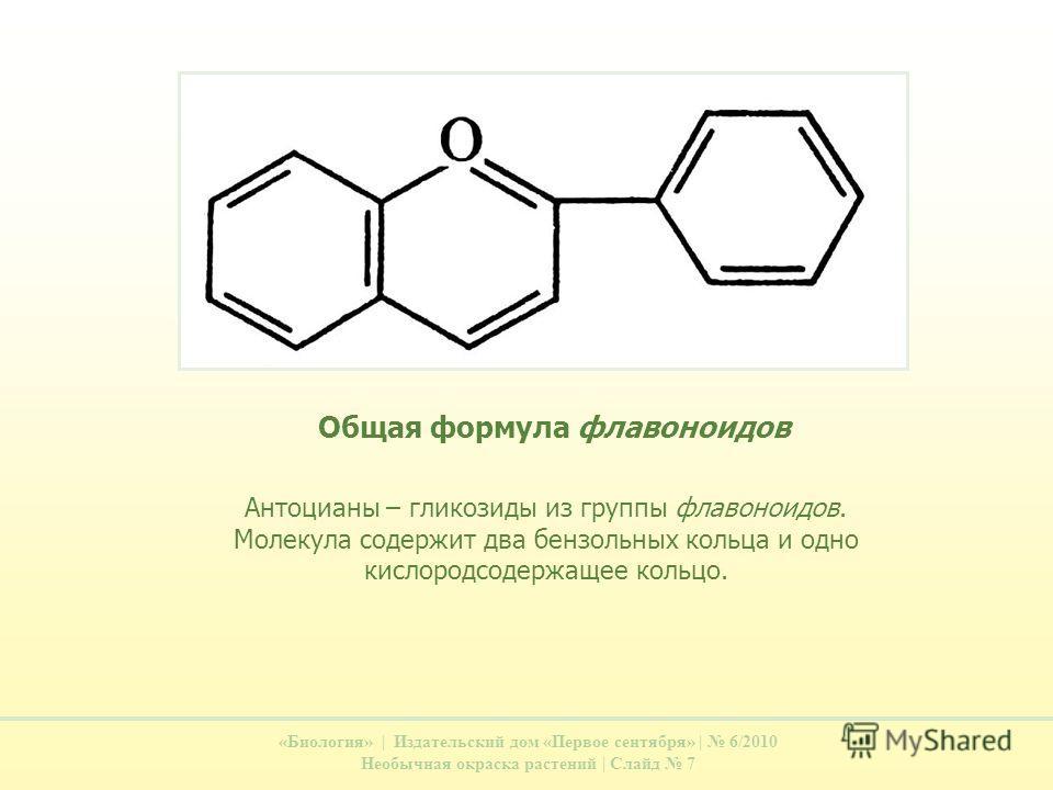 «Биология» | Издательский дом «Первое сентября» | 6/2010 Необычная окраска растений | Слайд 7 Антоцианы – гликозиды из группы флавоноидов. Молекула содержит два бензольных кольца и одно кислородсодержащее кольцо. Общая формула флавоноидов
