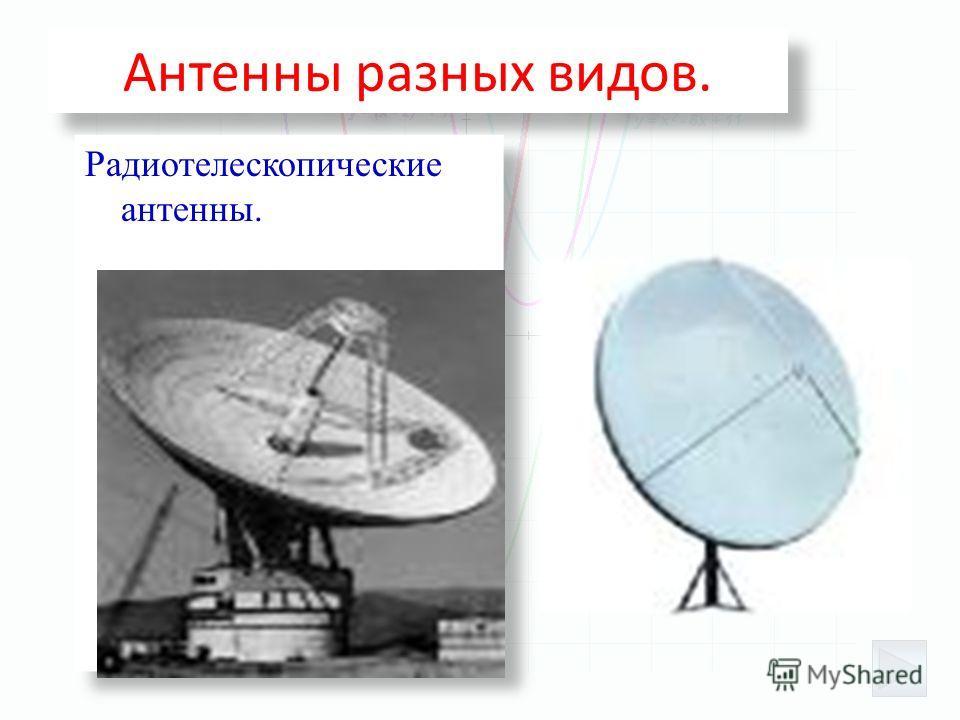 Антенны разных видов. Радиотелескопические антенны.