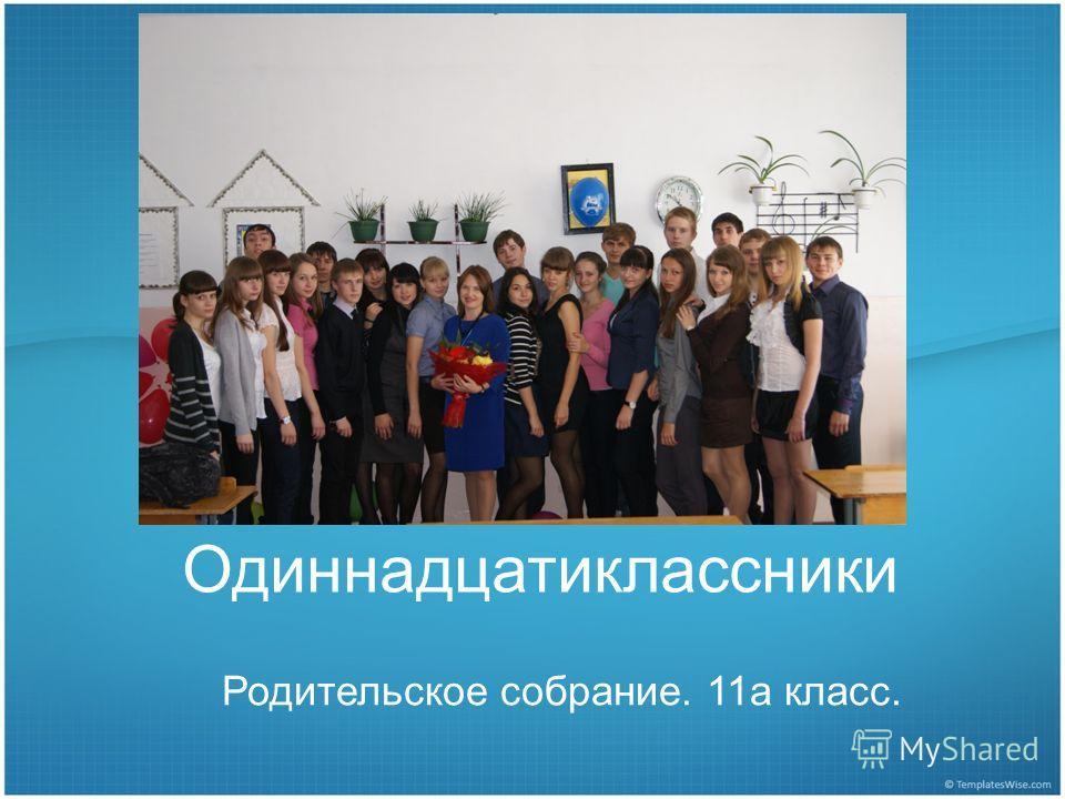 Одиннадцатиклассники Родительское собрание. 11а класс.