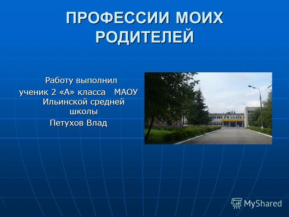 prezentatsiya-k-proekt-professii-moya-semya-2-klass-obrazets