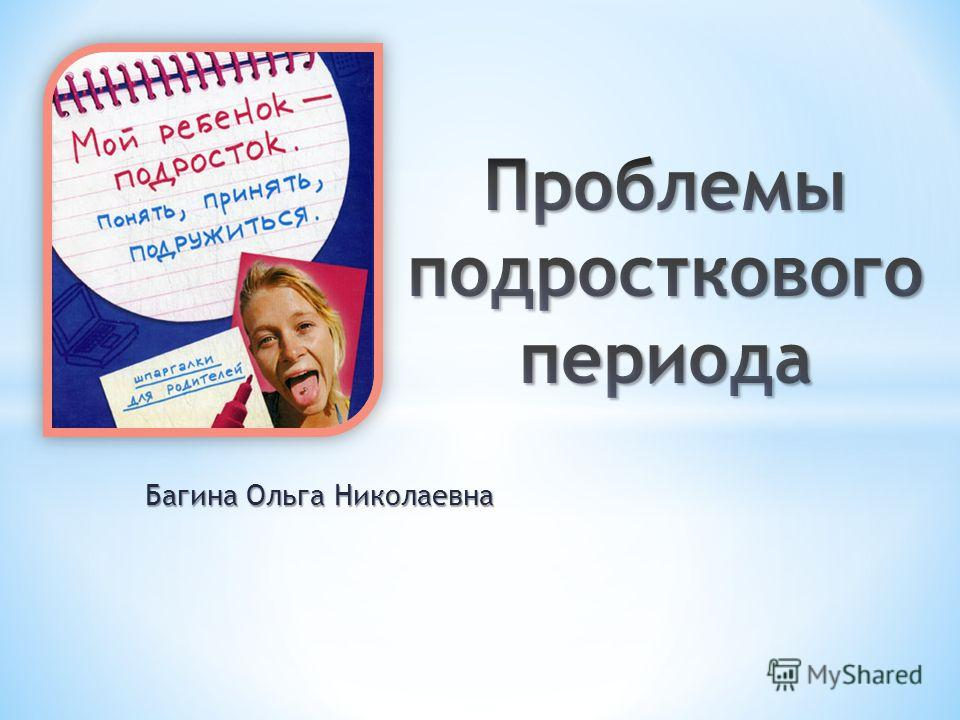Багина Ольга Николаевна