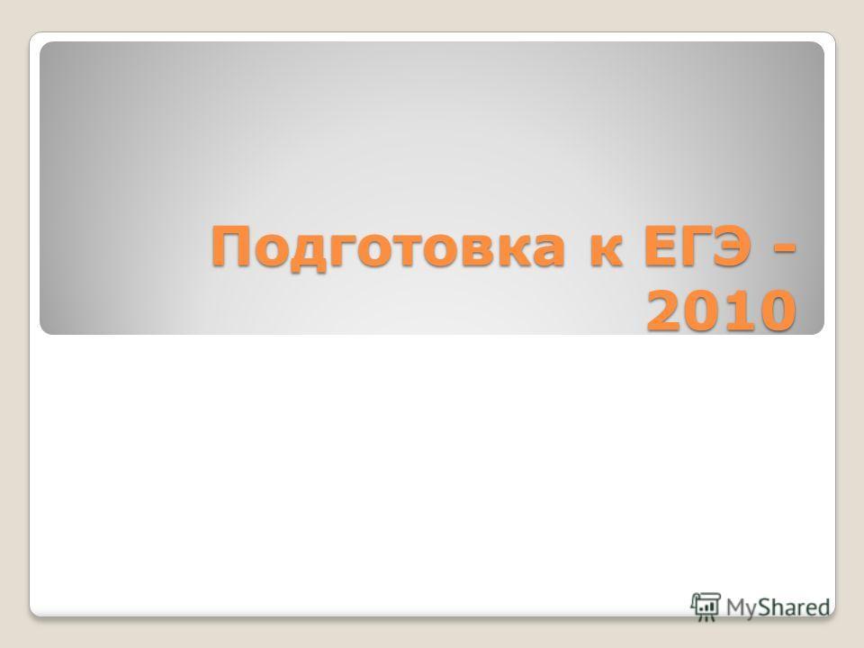 Подготовка к ЕГЭ - 2010