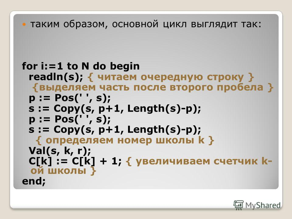таким образом, основной цикл выглядит так: for i:=1 to N do begin readln(s); { читаем очередную строку } {выделяем часть после второго пробела } p := Pos(' ', s); s := Copy(s, p+1, Length(s)-p); p := Pos(' ', s); s := Copy(s, p+1, Length(s)-p); { опр