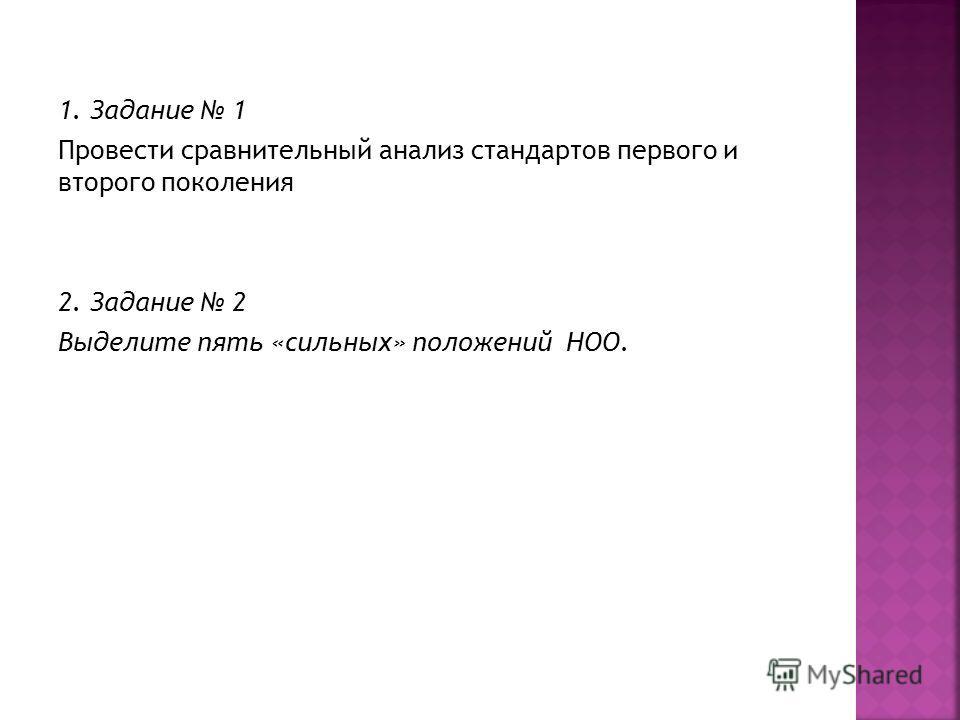 1. Задание 1 Провести сравнительный анализ стандартов первого и второго поколения 2. Задание 2 Выделите пять «сильных» положений НОО.