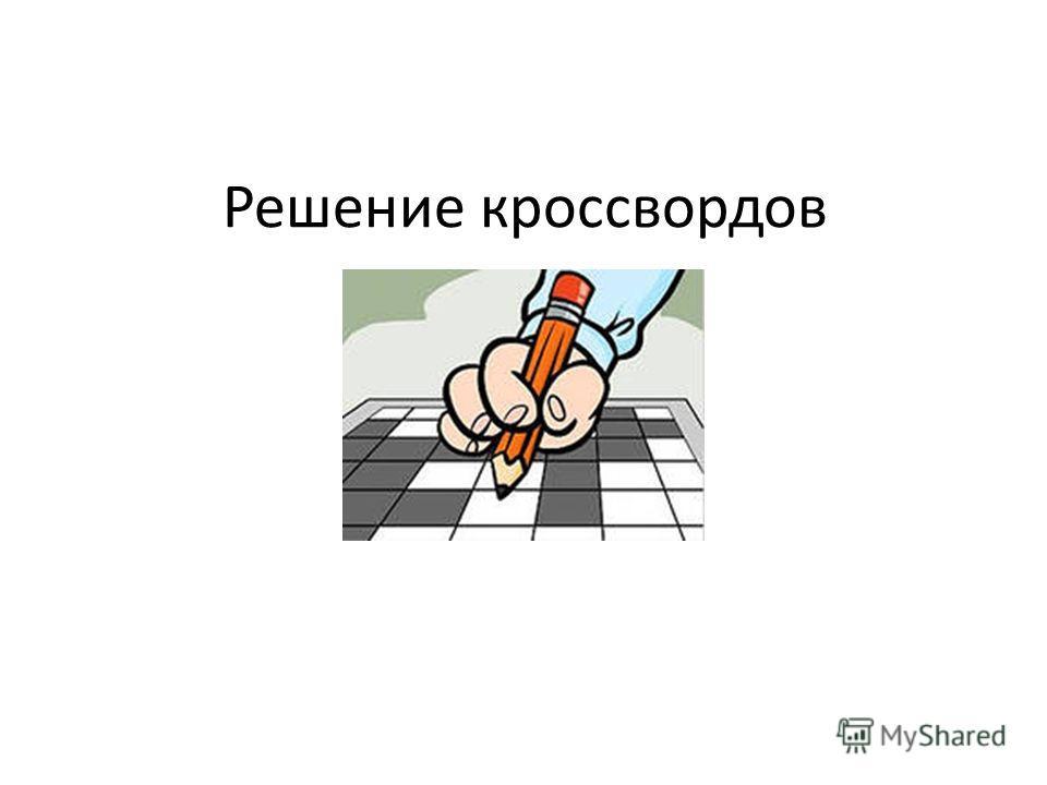 Решение кроссвордов