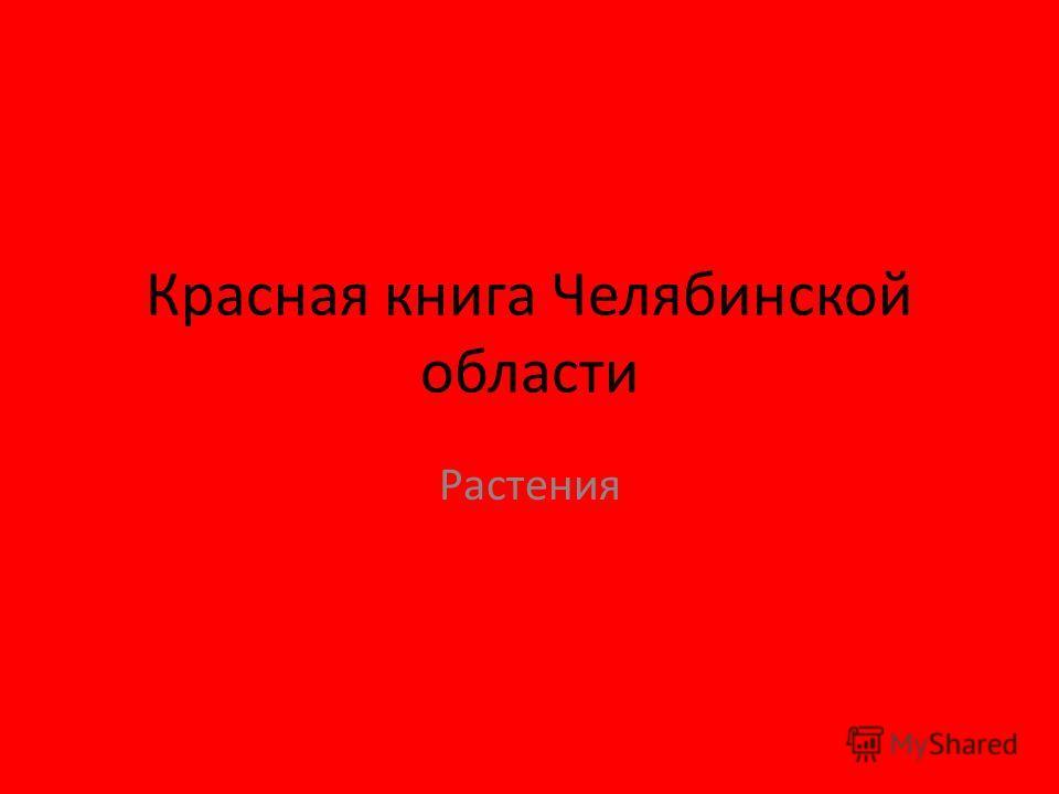 Красная книга Челябинской области Растения
