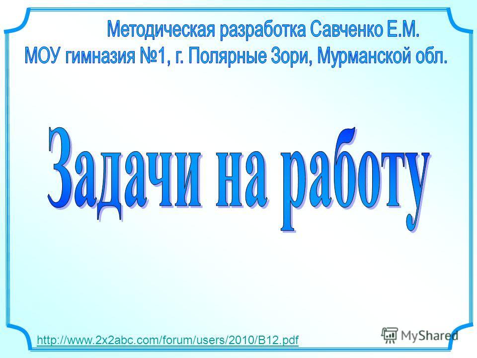 http://www.2x2abc.com/forum/users/2010/B12.pdf
