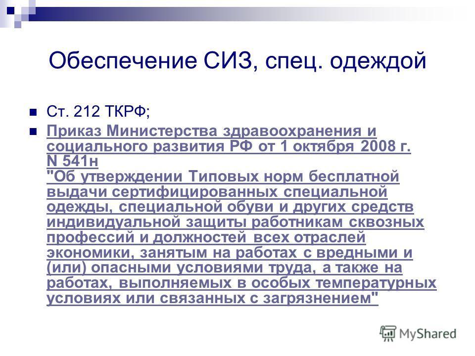 Обеспечение СИЗ, спец. одеждой Ст. 212 ТКРФ; Приказ Министерства здравоохранения и социального развития РФ от 1 октября 2008 г. N 541н