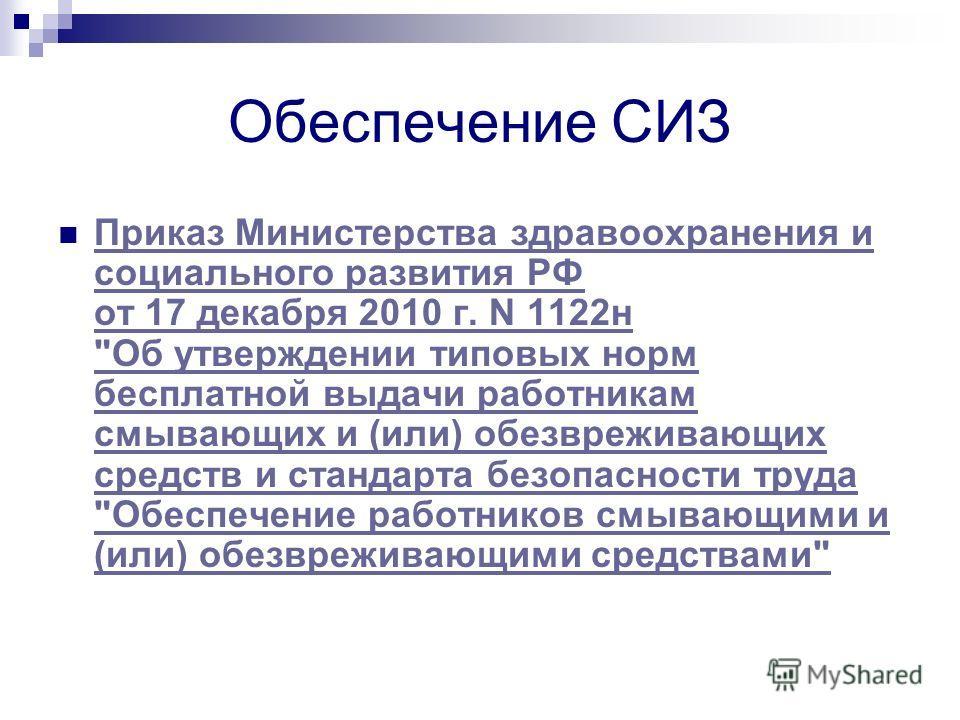 Обеспечение СИЗ Приказ Министерства здравоохранения и социального развития РФ от 17 декабря 2010 г. N 1122н