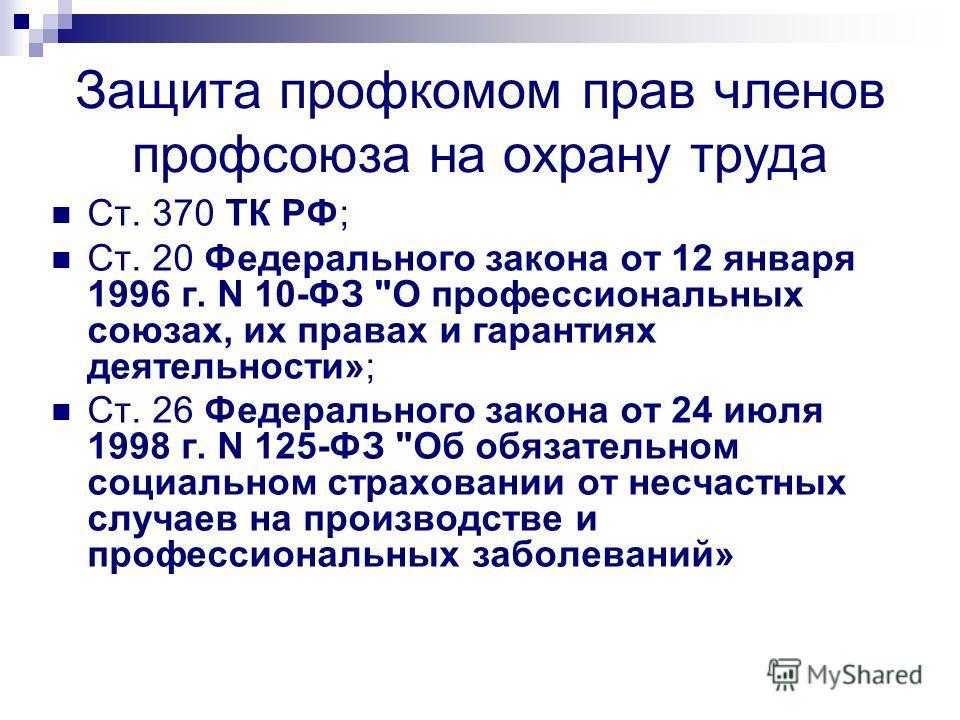 Защита профкомом прав членов профсоюза на охрану труда Ст. 370 ТК РФ; Ст. 20 Федерального закона от 12 января 1996 г. N 10-ФЗ