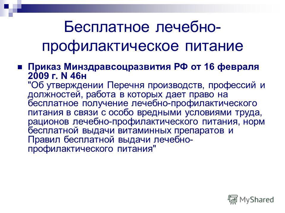 Бесплатное лечебно- профилактическое питание Приказ Минздравсоцразвития РФ от 16 февраля 2009 г. N 46н
