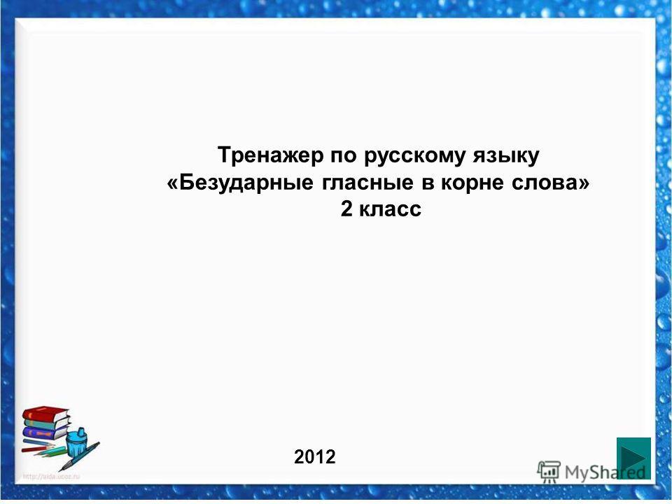 Тренажер по русскому языку «Безударные гласные в корне слова» 2 класс 2012