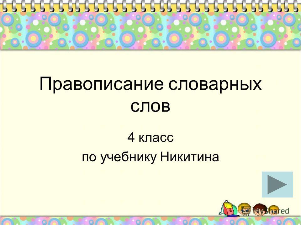 Правописание словарных слов 4 класс по учебнику Никитина
