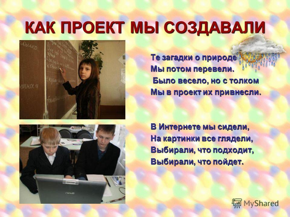 КАК ПРОЕКТ МЫ СОЗДАВАЛИ На уроке английского. Готовимся к проекту.