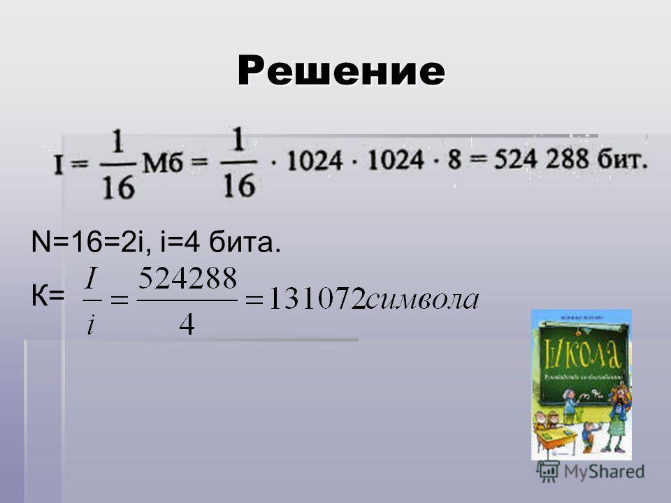 Решение N=16=2i, i=4 бита. К=