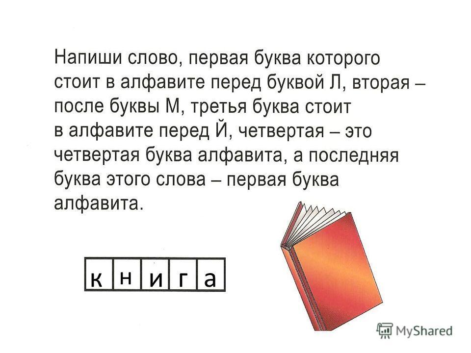 к н ига