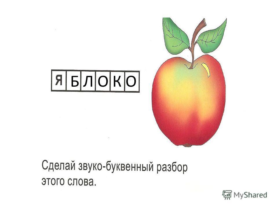 Б Л О К О