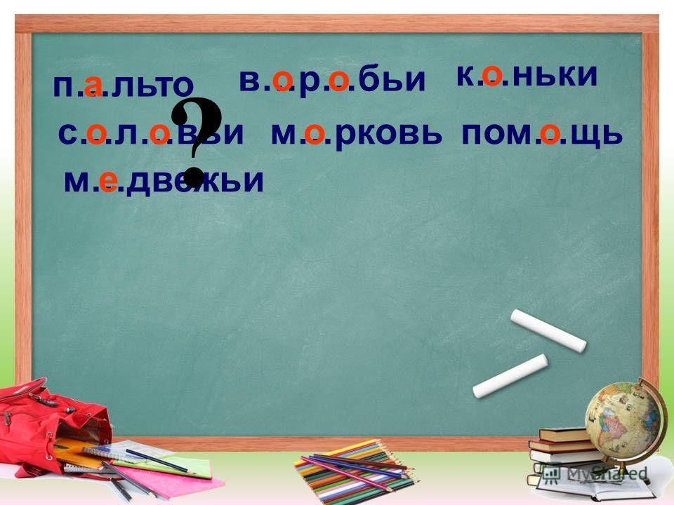 п…льто а в…р…бьи оо к…ньки о с…л…вьи о о м…рковь о пом…щь о м…двежьи е ?