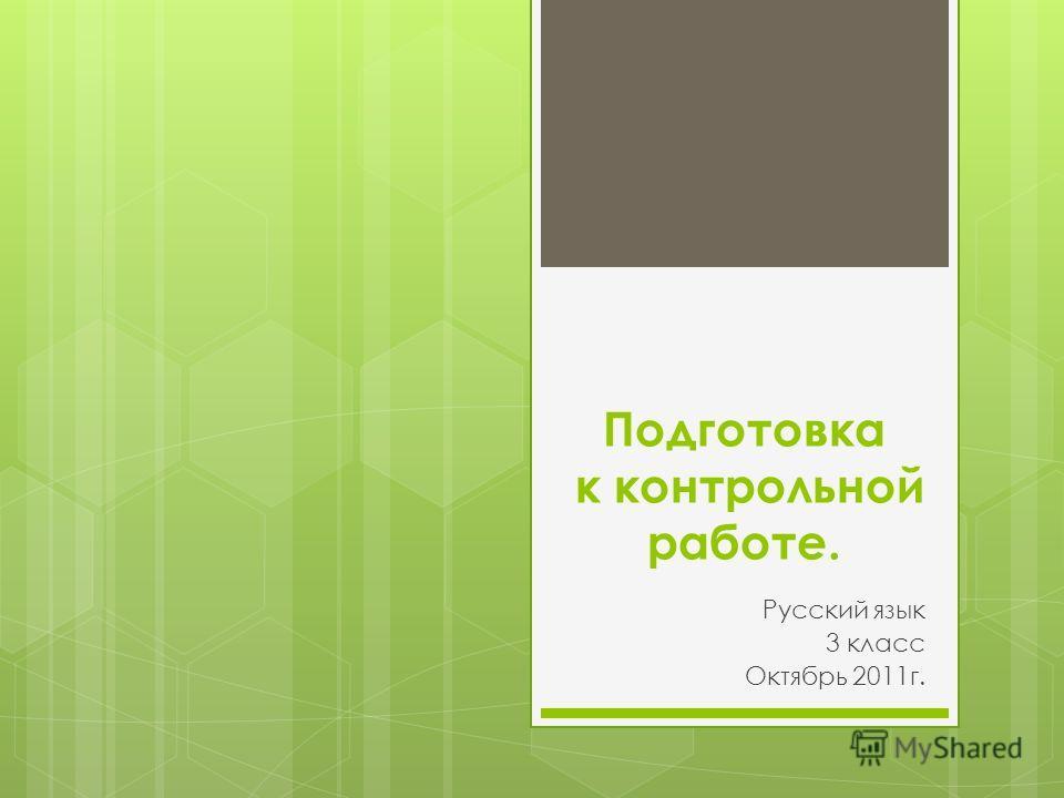 Подготовка к контрольной работе. Русский язык 3 класс Октябрь 2011г.