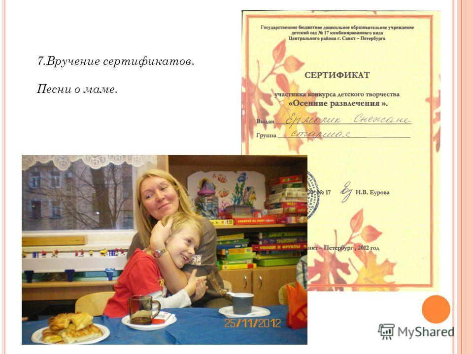 7.Вручение сертификатов. Песни о маме.