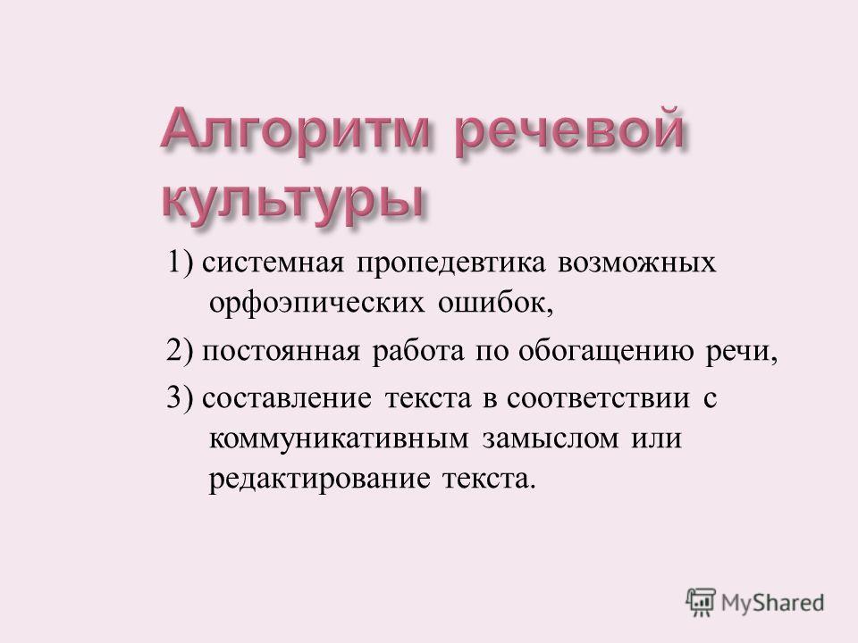 1) системная пропедевтика возможных орфоэпических ошибок, 2) постоянная работа по обогащению речи, 3) составление текста в соответствии с коммуникативным замыслом или редактирование текста.