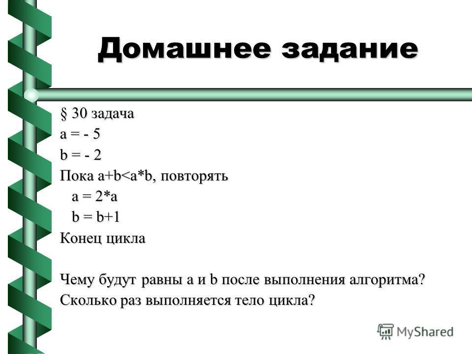 Домашнее задание § 30 задача а = - 5 b = - 2 Пока a+b