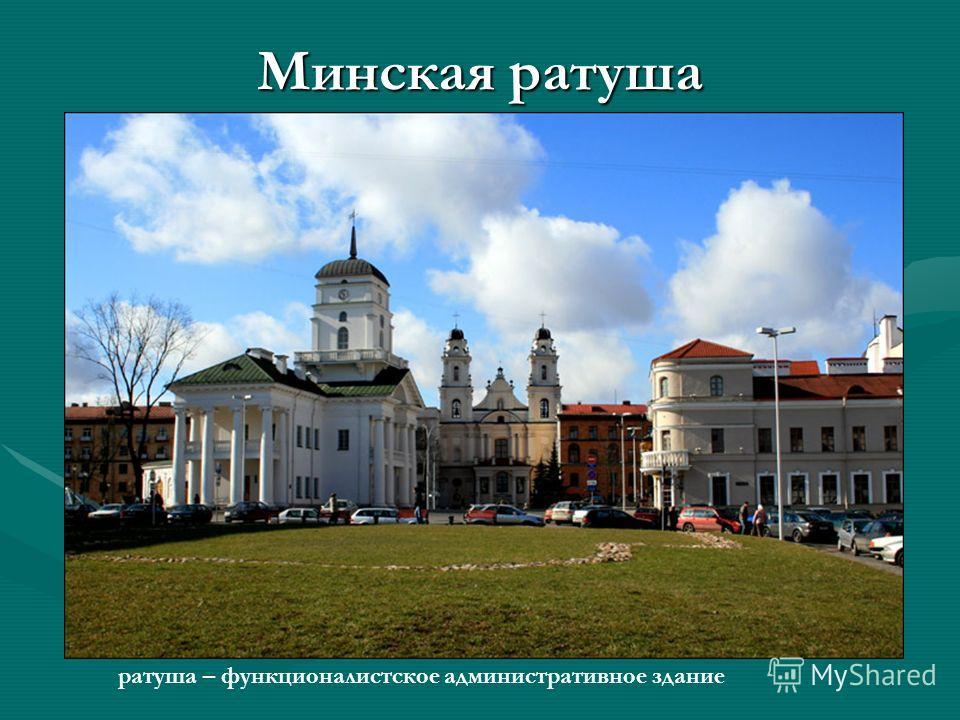 Минская ратуша ратуша – функционалистское административное здание