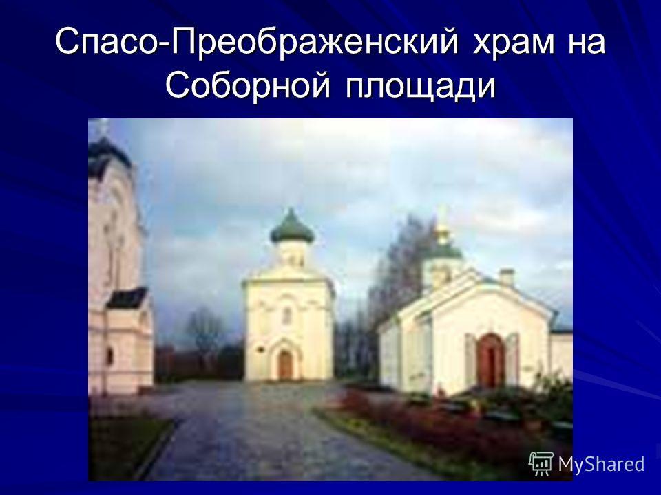 Спасо-Преображенский храм на Соборной площади