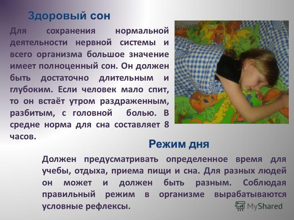 Должен предусматривать определенное время для учебы, отдыха, приема пищи и сна. Для разных людей он может и должен быть разным. Соблюдая правильный режим в организме вырабатываются условные рефлексы. Для сохранения нормальной деятельности нервной сис