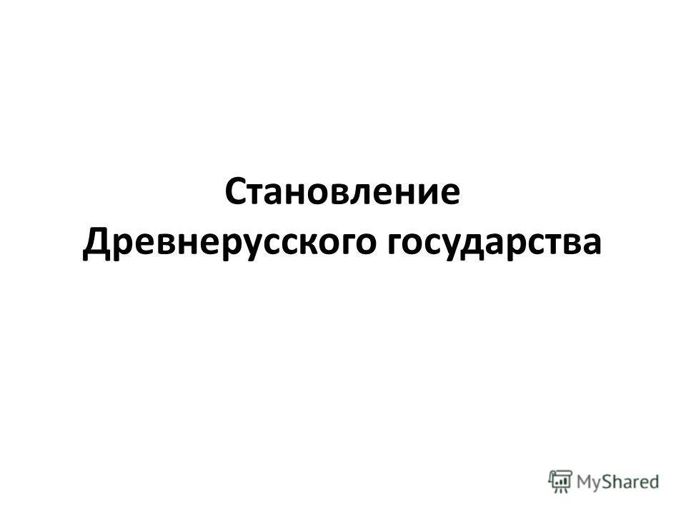 Становление Древнерусского государства
