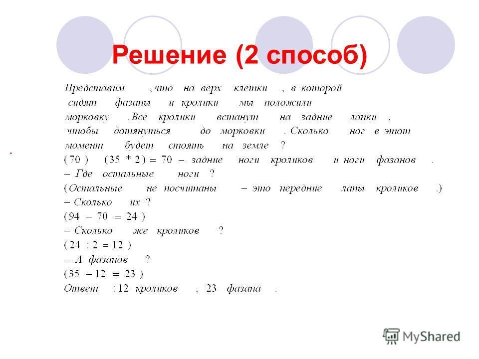 . Решение (2 способ)