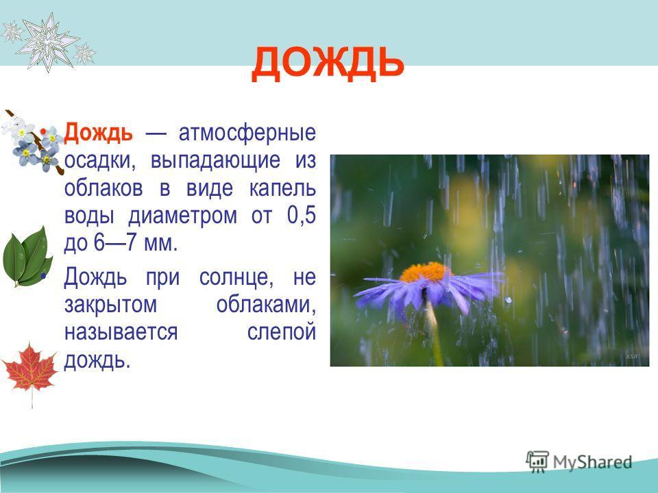 Обычные атмосферные явления