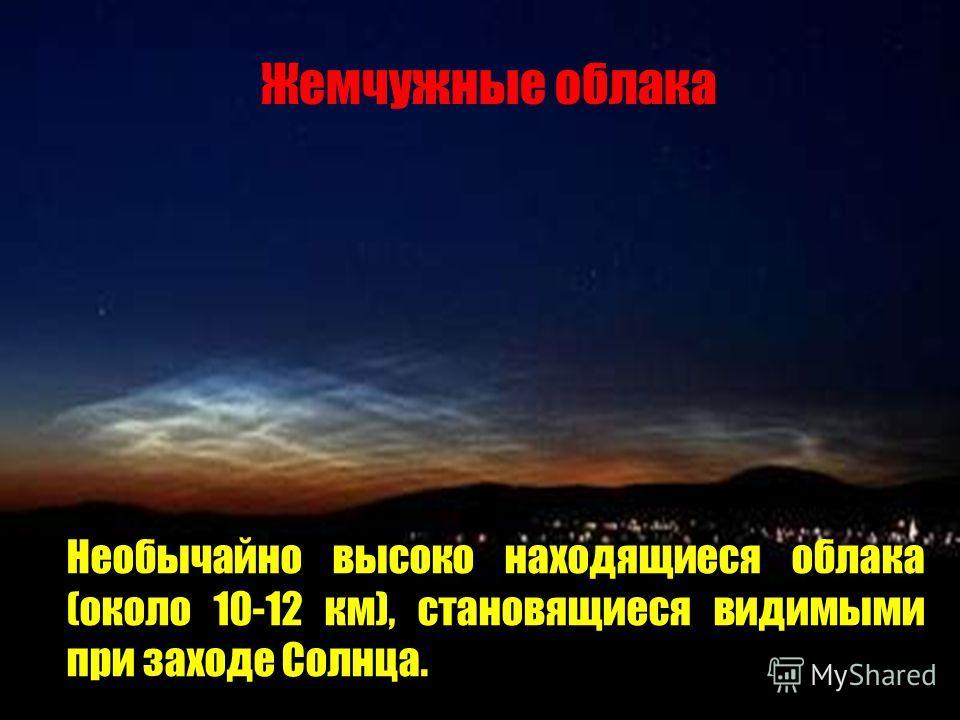 Пояс Венеры Интересное оптическое явление, возникающее при условии запыленности атмосферы - необычный пояс между небом и горизонтом.