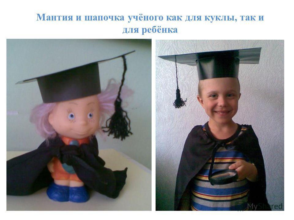 Мантия и шапочка учёного как для куклы, так и для ребёнка