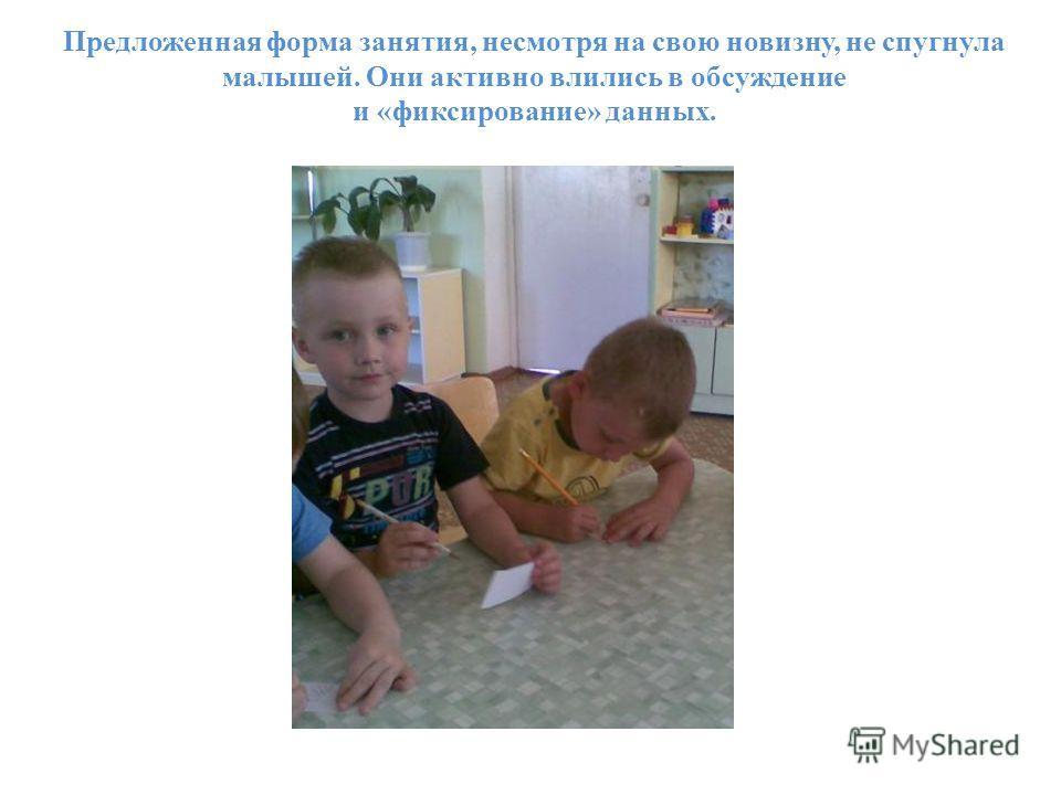 Предложенная форма занятия, несмотря на свою новизну, не спугнула малышей. Они активно влились в обсуждение и «фиксирование» данных.